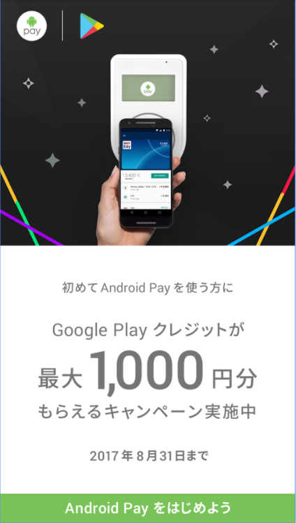 Androidpay2
