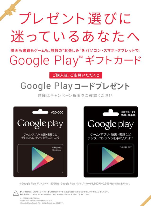google play コード プレゼント キャンペーン